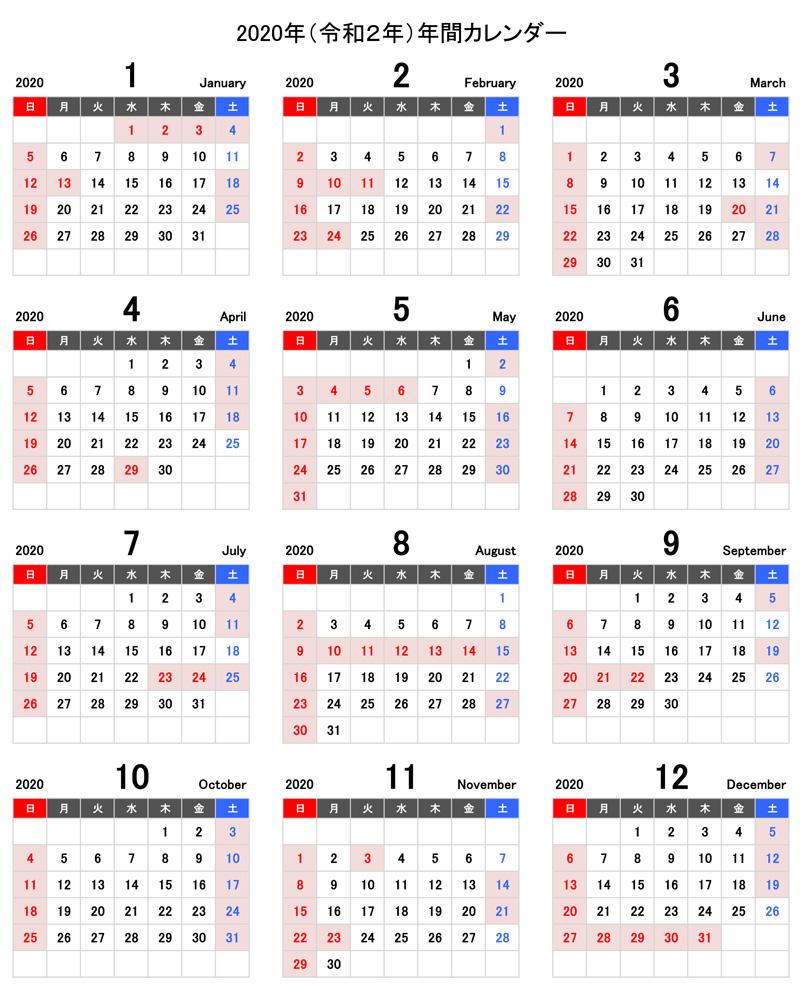 2020年度信和技研営業日カレンダー