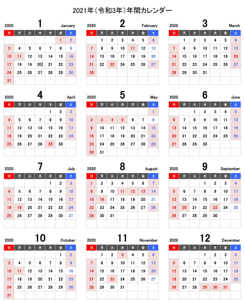 2021年(令和3年)信和技研営業日カレンダー