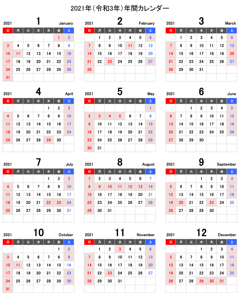 2021年(令和3年)信和技研営業日カレンダー修正版