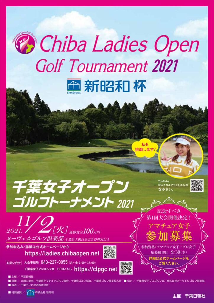 千葉女子オープンゴルフトーナメント2021
